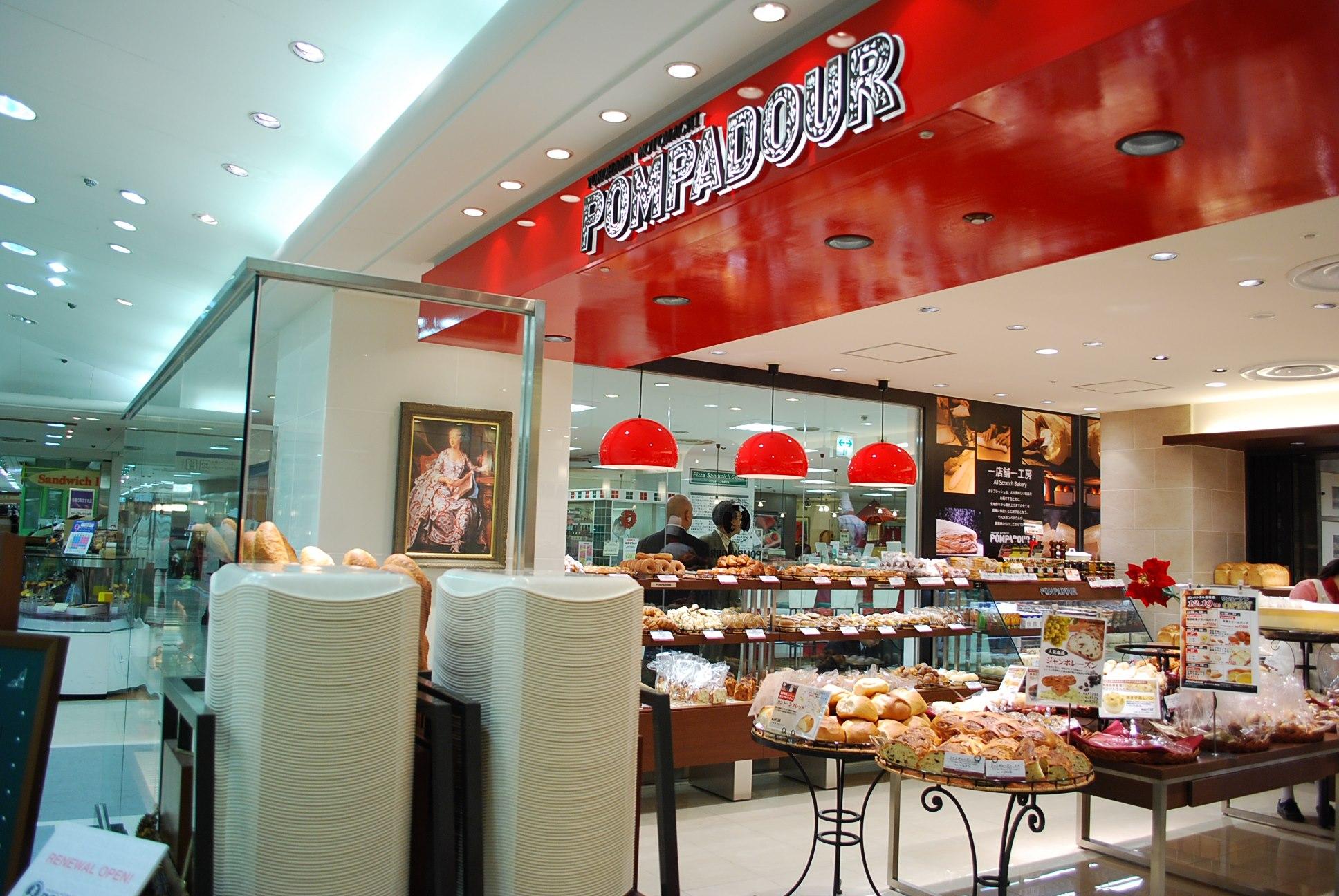 新宿店 | 横浜元町で生まれた焼き立てパンのお店 ポンパドウル