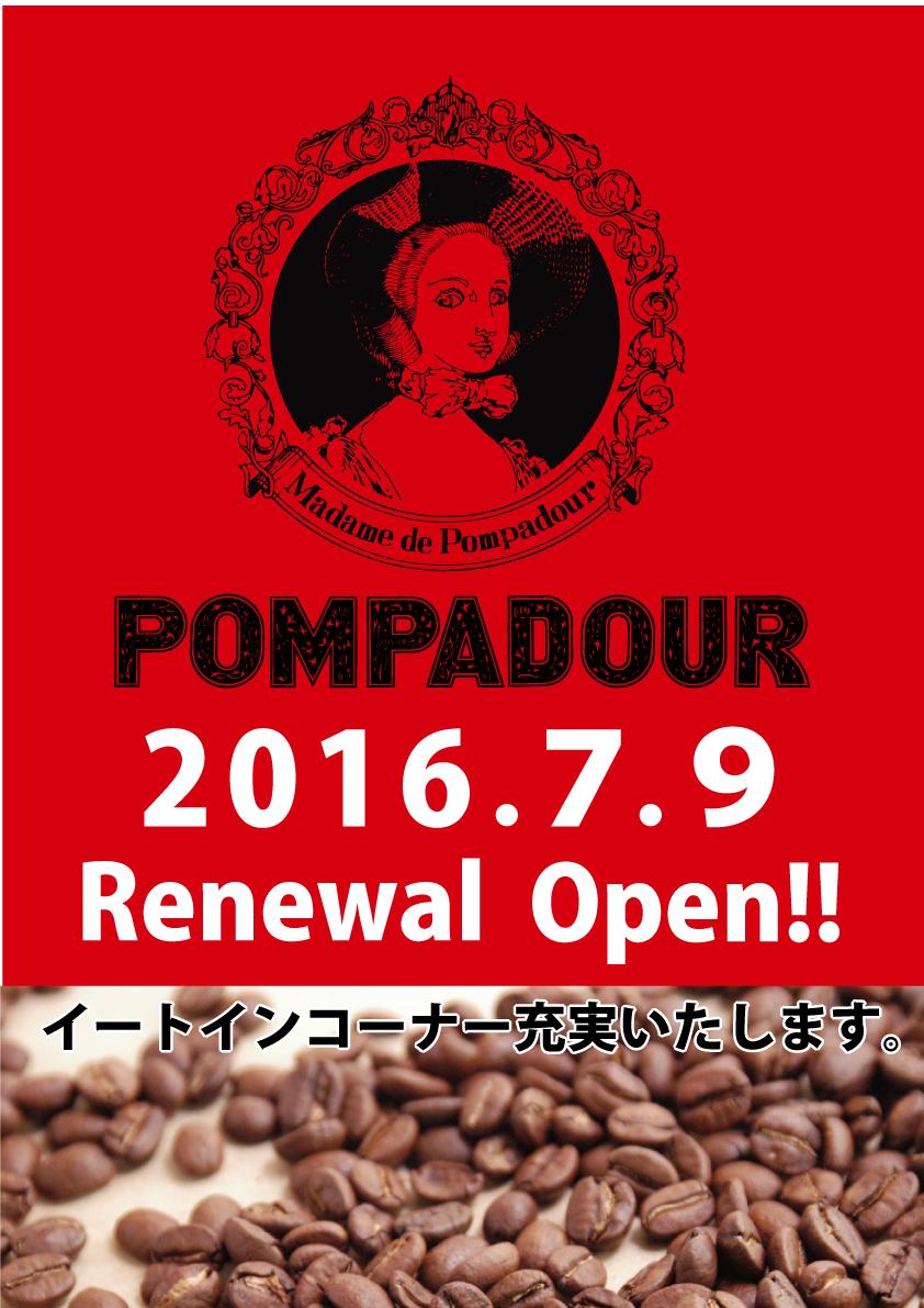 2016年7月9日福山ポートプラザ店リニューアルオープン!