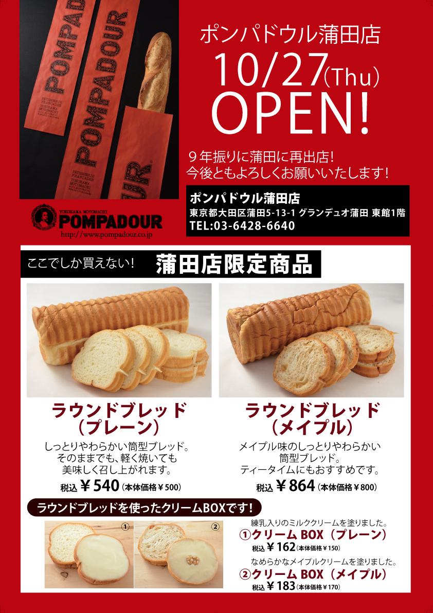 ポンパドウル蒲田店2016年10月27日オープン!