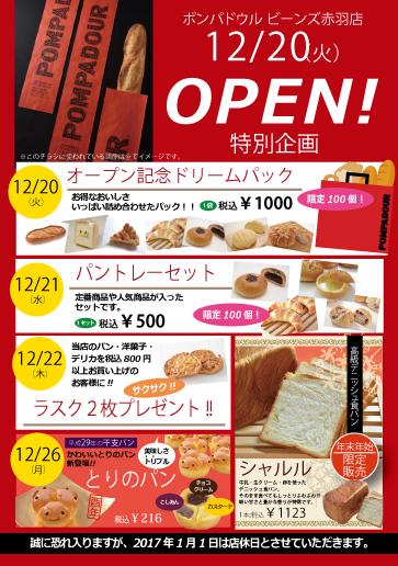 ポンパドウルビーンズ赤羽店12月20日オープン!