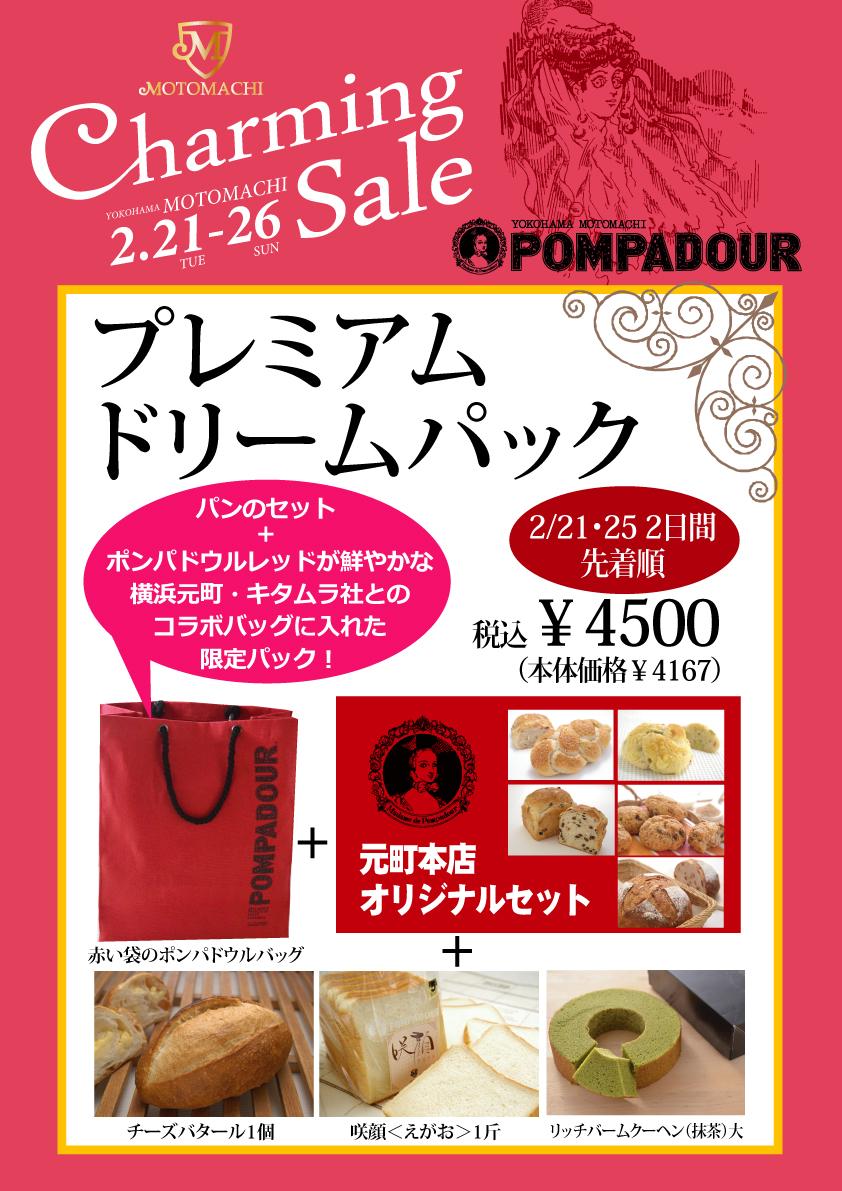 【催事情報】2月21日から2月26日まで横浜元町チャーミングセールを開催いたします。
