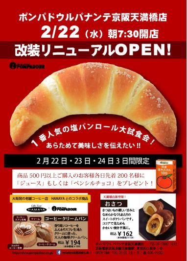 2月22日パナンテ京阪天満橋店リニューアルオープン!