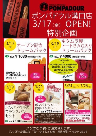 3月17日(金)ポンパドウル溝口店OPEN!