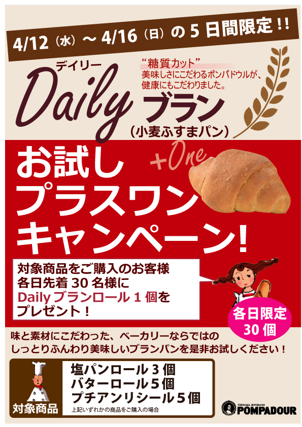 4 月12 日から4 月16 日の5 日間「Dailyブランお試しプラスワンキャンペーン」を開催いたします。