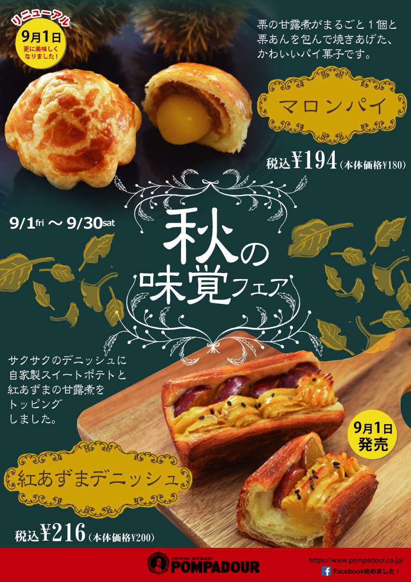 9月1日よりポンパドウル全店で『秋の味覚フェア』を開催いたします。