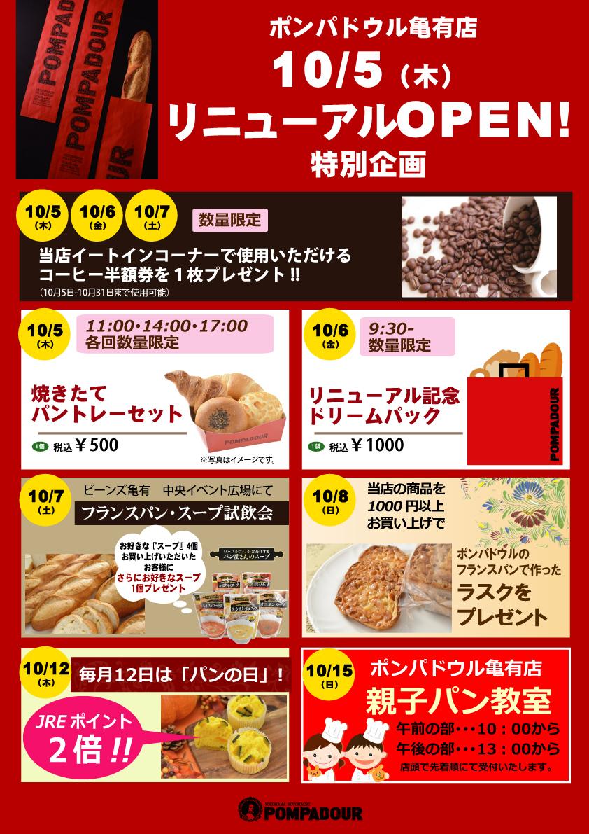 亀有店リニューアルオープンの為、一時閉店のお知らせ。