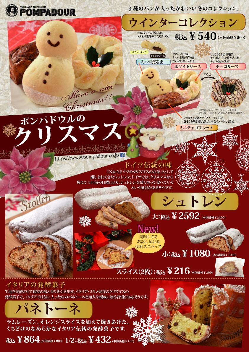12月1日よりポンパドウル全店で『ポンパドウルのクリスマス』を開催いたします。