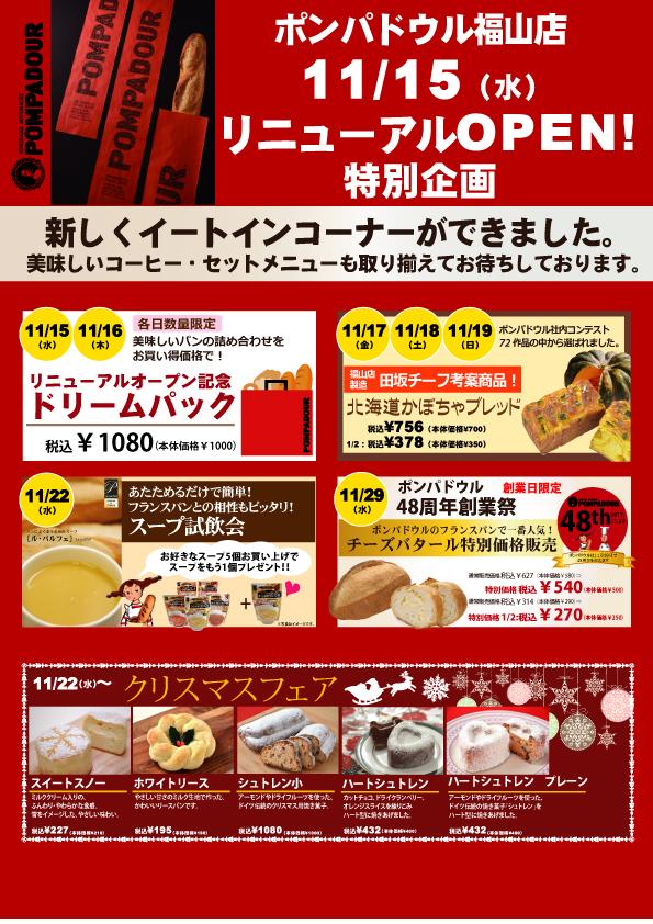 11月15日福山店リニューアルオープン!