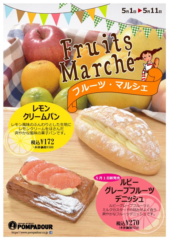5月1日よりポンパドウル全店で『フルーツ・マルシェ』を開催いたします