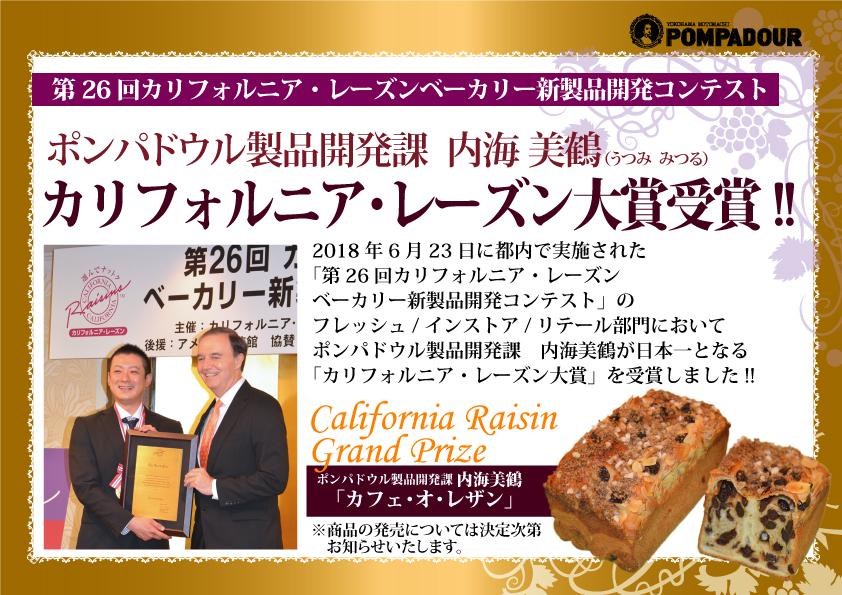 第26回カリフォルニア・レーズンベーカリー新製品開発コンテスト カリフォルニア・レーズン大賞受賞!