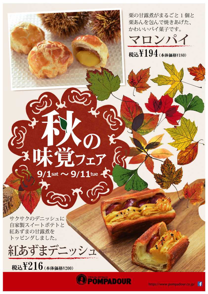 9月1日から9月11日までポンパドウル全店で『秋の味覚フェア』を開催いたします。
