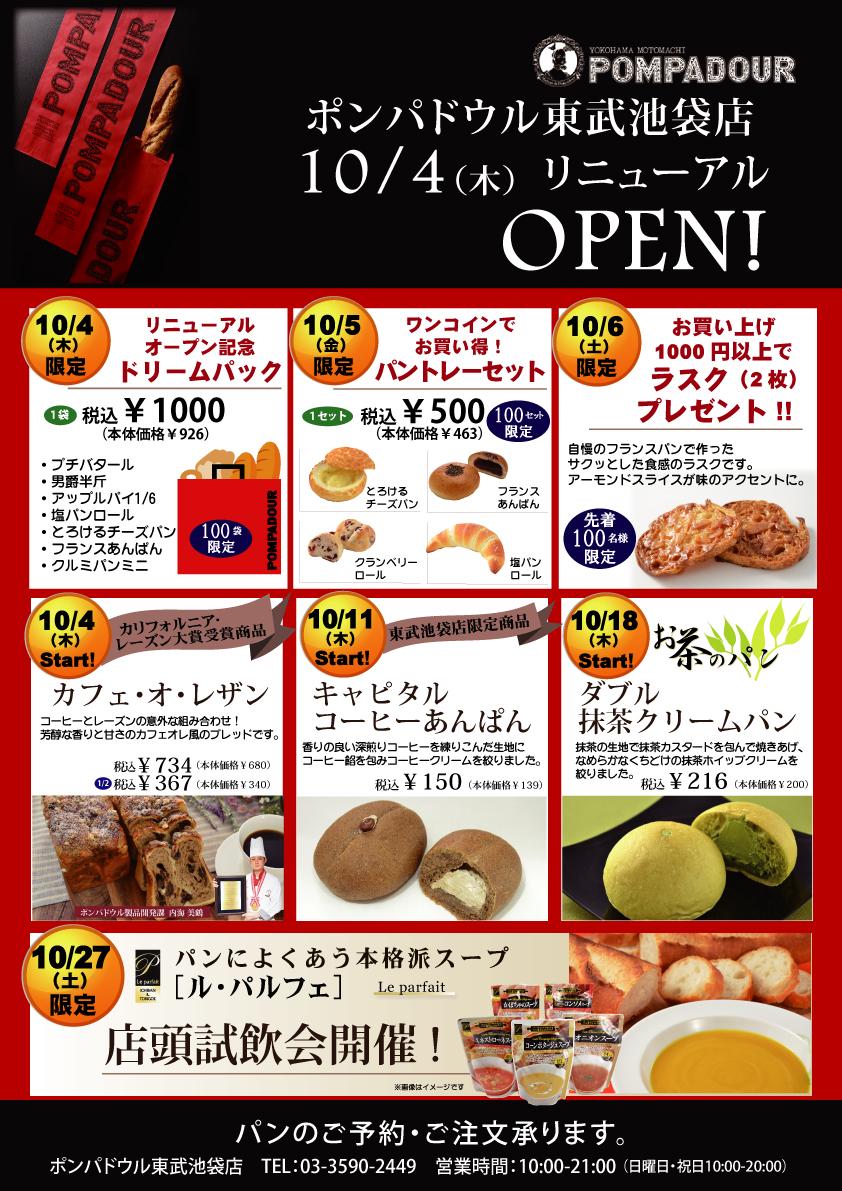 10月4日東武池袋店リニューアルオープン!