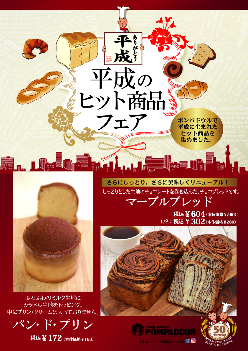 4月1日よりポンパドウル全店で『平成のヒット商品フェア』を開催いたします。