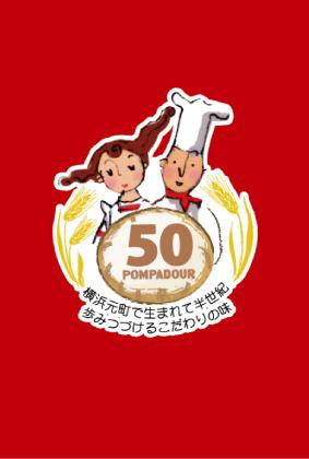 ポンパドウル創業50周年特設サイトをオープンしました