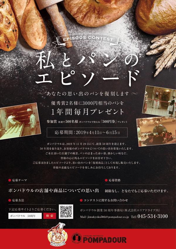 創業50周年企画「私とパンのエピソード」コンテスト!