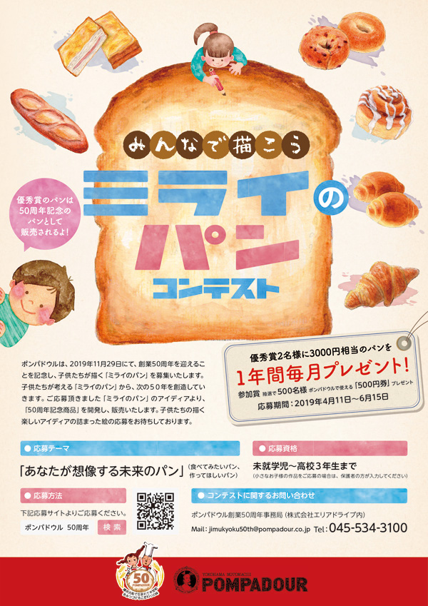 みんなで描こう『ミライのパン』コンテスト募集中