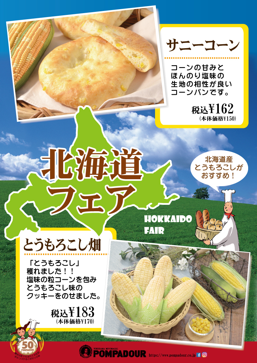 6月1日よりポンパドウル全店で『北海道フェア』を開催いたします