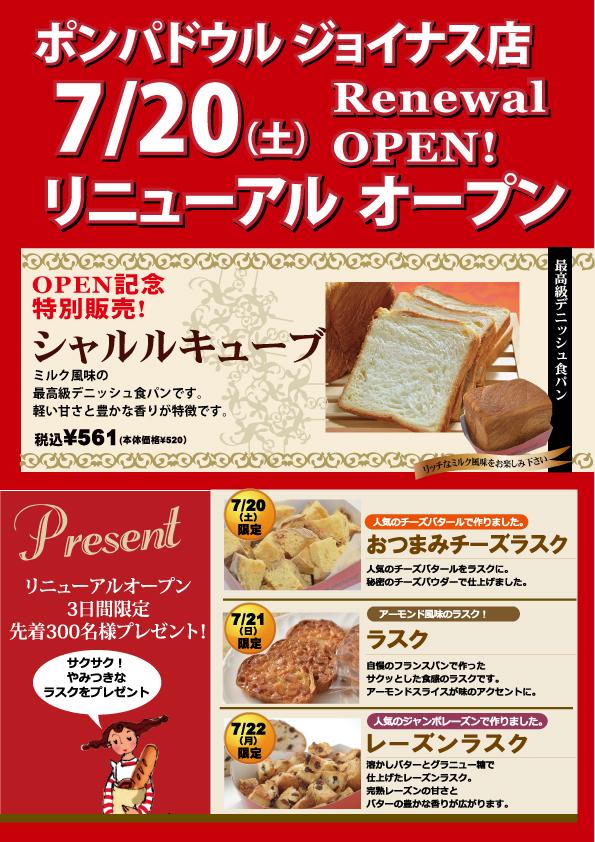 7月20日ジョイナス1階店リニューアルオープン!