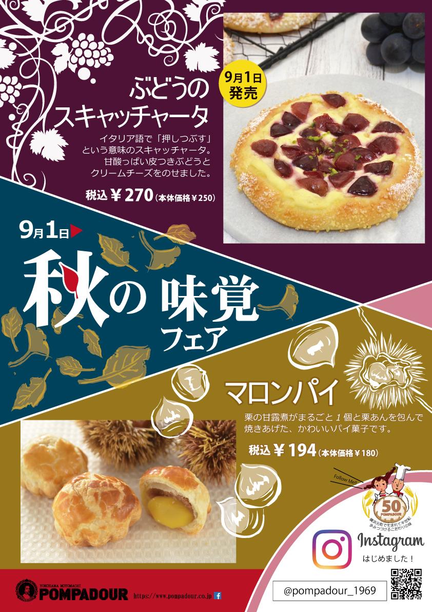 9月1日よりポンパドウル全店で『秋の味覚フェア』を開催いたします