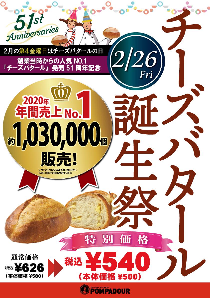 2月26日限定ポンパドウル全店でチーズバタール誕生祭を開催いたします